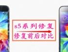 三星手机更换原装屏幕支持售后保修一个月