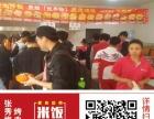 张秀梅张姐烤肉拌饭 脆皮鸡饭 烤肉拌饭加盟多少钱