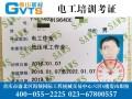 重庆电工学习在哪学?