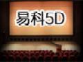易科5D电影院加盟