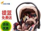 婴儿提篮式儿童安全座椅,家车两用