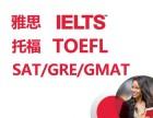 北京朝阳雅思培训班,雅思托福培训,SAT ACT GRE培训