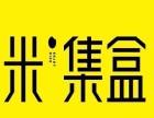 中式快餐店加盟 米集盒有哪些优势