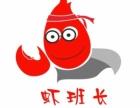虾班长小龙虾加盟