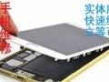 海口手机专业维修苹果5/5s屏幕爆屏修复100
