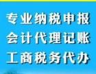 泓灼会计 食品经营许可证道路运输许可证 海关进出口权证