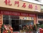龙门石锅鱼加盟/蒸汽海鲜+酸菜鱼店+草帽石锅鱼加盟