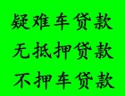 北京车辆抵押贷款,汽车不押车贷款,各种疑难车贷款 当天下款