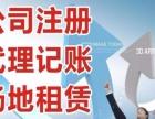 清远专业工商注册、变更注销、代理记账,优质服务