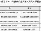 扬州公务员面试(11等额招生)名额不多速来报名