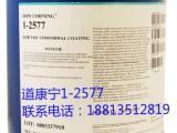 道康宁1-2577三防漆涂覆胶道防潮油