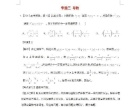 高中数学资料电子档案
