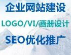 企业品牌网站建设,营销型网站建设,LOGO/VI设计