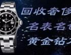 常州二手劳力士手表回收哪里回收名表包包首饰