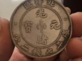 古钱币光绪元宝鉴定评估交易