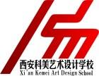 西安3D效果图培训学校