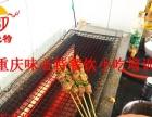 重庆烧烤技术培训哪家好、烧烤培训费用多少、重庆烧烤、烤鱼技术