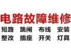 青浦区华新镇上门电路维修电工 各种家庭电路故障抢修
