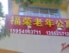 牟平区福荣老年公寓