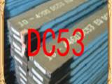 DC53圆钢DC53模具钢DC53板材