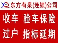 收购北京天津二手车/出售二手商务车/上门收车估车价