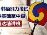 廣州韓語培訓班,TOPIK考級,能力考試輔導