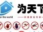 全南京区域除虫除蚁灭老鼠灭蟑螂灭白蚁灭蚊子灭跳蚤