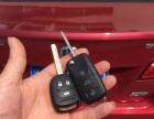 成都郫县安装密码锁电话是多少 配汽车钥匙 质量有保障