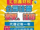 武昌公司注册-工商注册代办变更-武昌代理记账