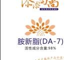 信联供应促生长调节剂 DA-7(胺新酯)