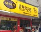 黄焖鸡米饭加盟 黄焖鸡米饭低价咨询