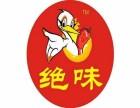 绝味鸭脖连锁店可以加盟吗 怎么加盟绝味鸭脖