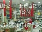 清远超市专业清货公司,佛冈百货超市短期专业清货公司