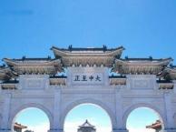 台湾景致环岛8日游(年初一、初六发团)