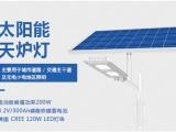 新疆厂家现货供应蓝晶易碳太阳能路灯(天炉灯)