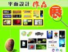 北京电脑学校,朝阳百思汇专业计算机培训,办公平面室内设计培训