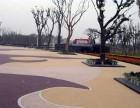 保定透水混凝土地面,彩色透水沥青 艺术压花地坪