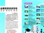 学韩语,选金顺,临沂韩国留学选十年专业学校