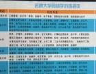徐州自考成考报名,学历教育提升