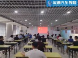 广东汉通开设二手车鉴定评估师精英特训周末班
