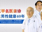 天津九龙男健专治男性阳痿早泄等症状,男科较好的医院