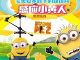 地摊热卖儿童玩具388感应小黄人飞行器充