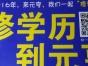 2016扬州 元亨教育 成人高考招生(专业推荐)