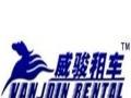 武汉租车 光谷租车 低价格高品质 选择光谷威骏租车