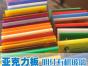 广州彩色亚克力板厂家,专业生产给你非凡品质