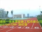 衡阳13mm塑胶跑道地坪铺设预算湖南一线体育设施