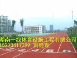 岳阳华容县13mm塑胶跑道造价,橡胶跑道建设方案湖南一线体育