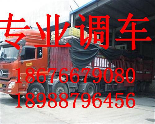 深圳到崇左回头车展厅设备搬迁平板车托运
