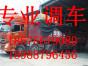 深圳到南宁回头车返程车家具机械运输托运