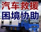 温州本地汽车救援 拖车救援 补胎换胎 汽车搭电 送油